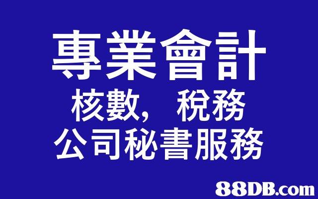 專業會計 核數,稅務 公司秘書服務   Text,Font,Blue,Line,