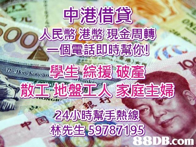 ei ,,借貸) 一個電話即時幫你! 學 生 爰 破 悢) to pi 24が時蠶匡熱線 林远生1 59787195 -   Banknote,Font,