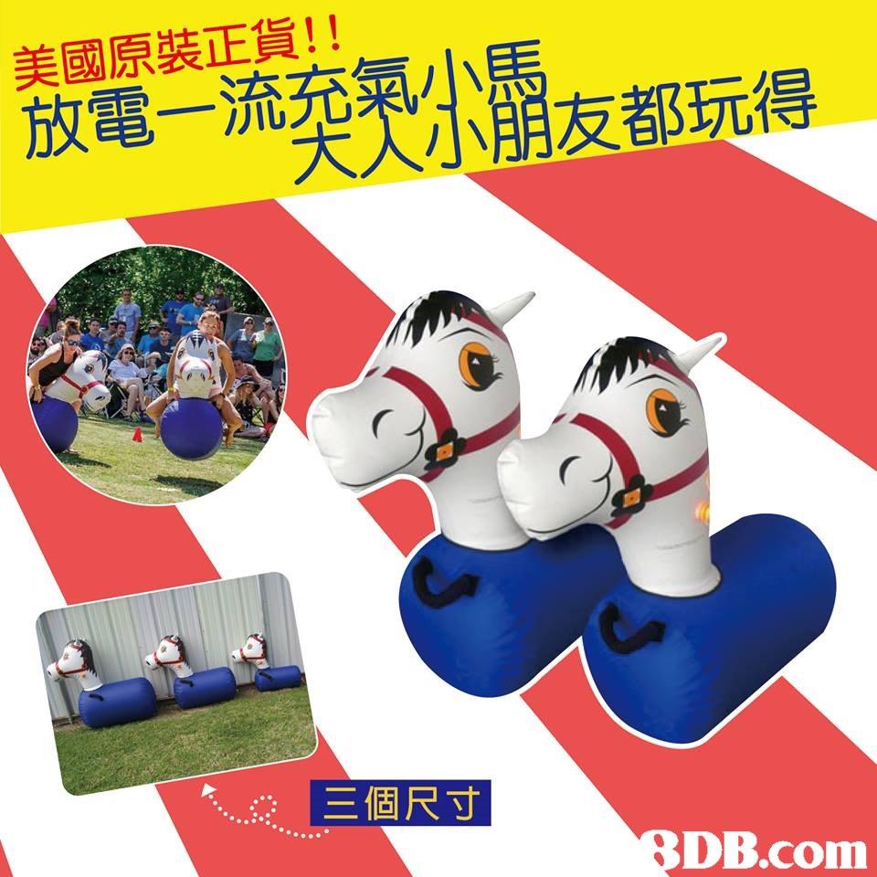 美國原裝正貨!! 芼--沉79划、朋友都玩得 三個尺寸 8DB.comm  Inflatable,Games