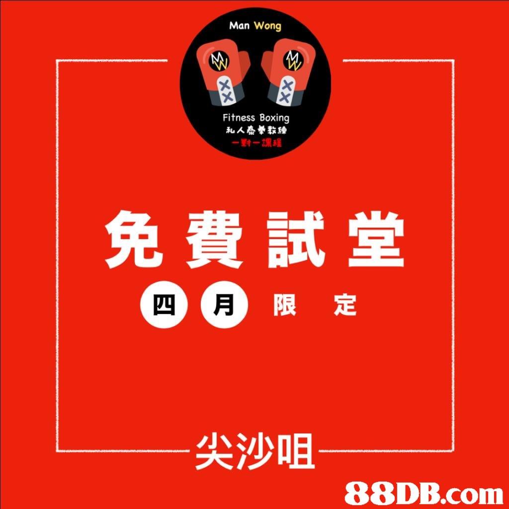 Man Wong Fitness Boxing 私人泰拳教練 免費試堂 四) 月 限定 尖沙咀   Text,Font