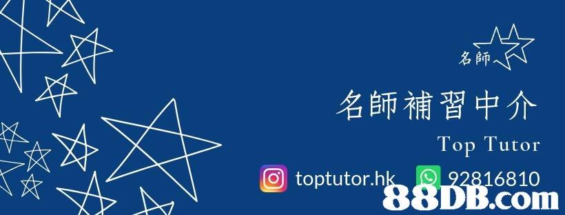 名師 名師補習中介 Top Tutor 92816810 O toptutor.hk  Font,Product,Text,Line,Sky