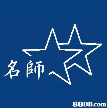 名師   Logo,Text,Font,Electric blue,Brand
