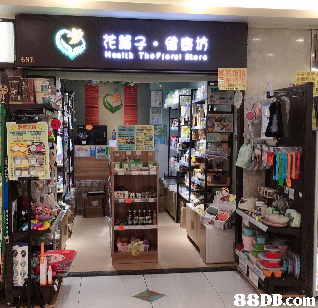 花 68B 移民招頂 代訂各款 金特平 TEL: 62678812   Product,Retail,Building,Outlet store,Convenience store