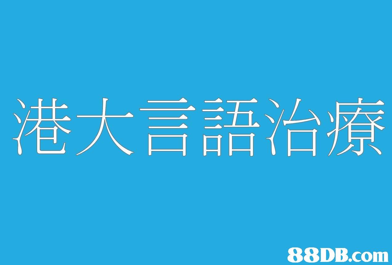 港大言語治療   Font,Text,Blue,Aqua,Turquoise