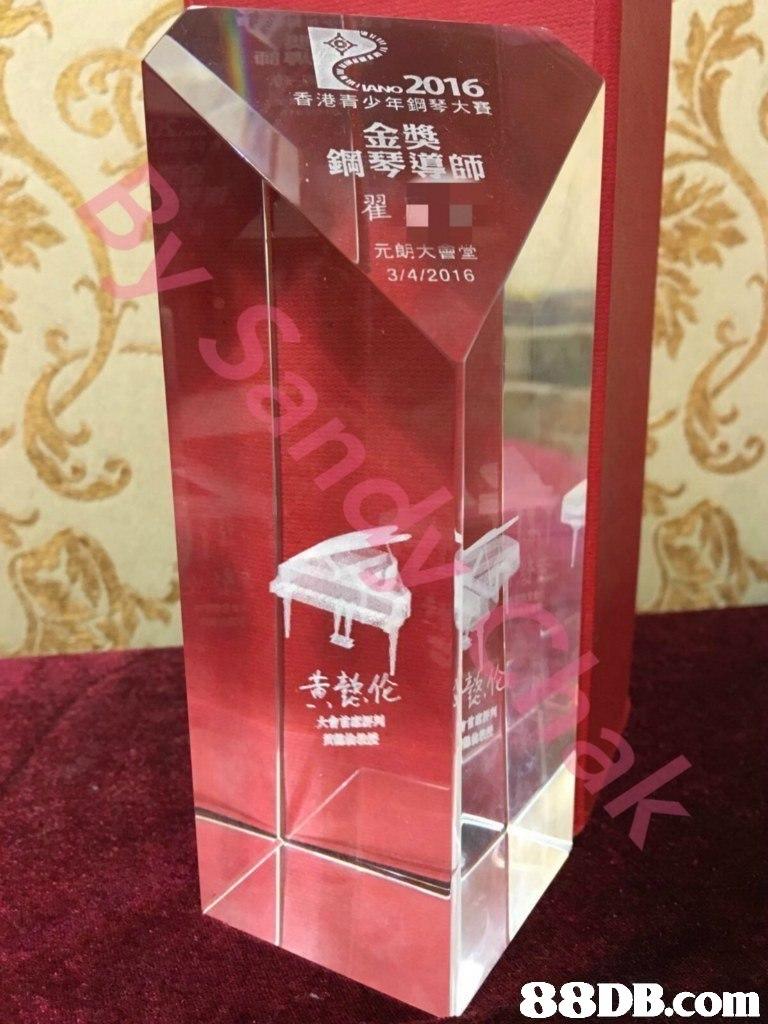 NO2016 金奬 翟 香港青少年鋼琴大賽 鋼琴導師 元朗大晋堂 3/4/2016   Product,Box,Transparency,Material property,Banner