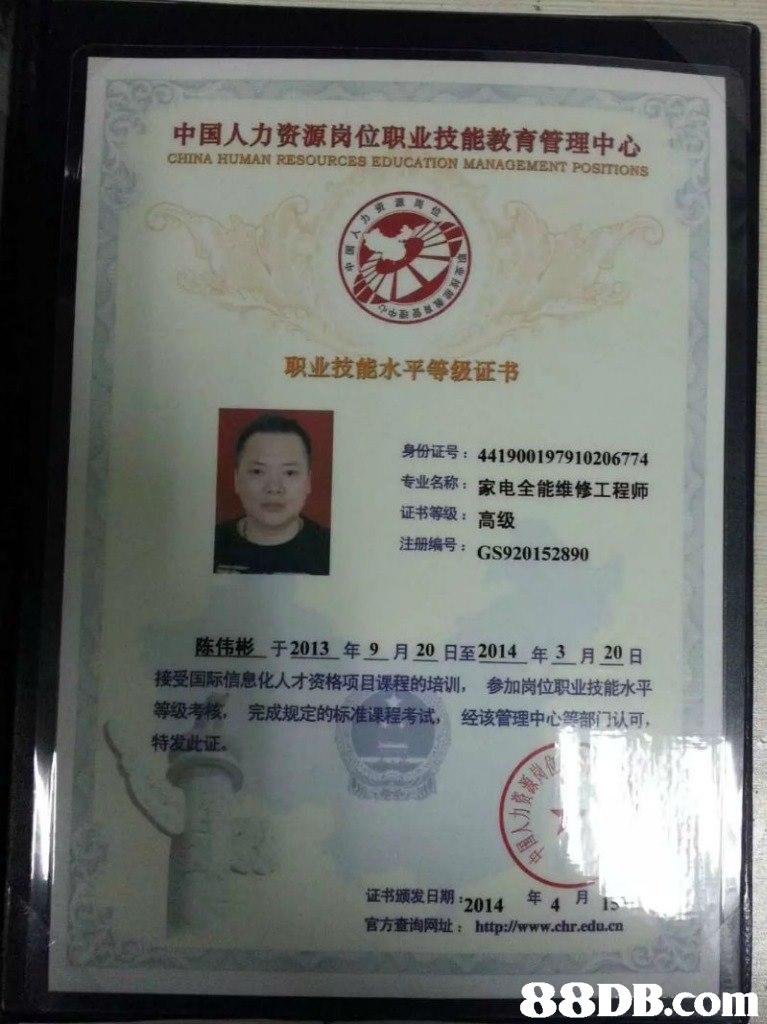 中国人力资源岗位职业技能教育管理中心 CHINA HUMAN RESOURCES EDUCATION MANAGEMENT POSITIONS 职业技能水平等級证书 射分证号: 441900197910206774 专业名称:家电全能维修工程师 证书等级:高级 躬: GS920|52890 隆,, .于2013 年9月20日至2014年3月20日 接受国际信息化人才资格项目唨的培训, 参加岗位职业技能水平 等级考核,完成规定的标准课程考试,经该管理中心 部门认可 特发此证。 年4 月 3 证书颁发日期:2014 官方查询网址: http://www.chr.edu.cn   Identity document