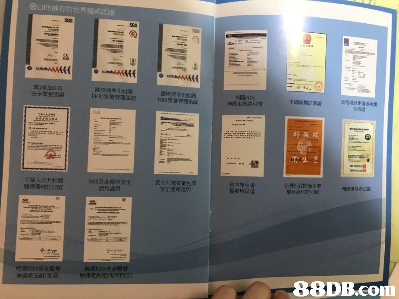 ⓔLIFE擁有的世界權威認證 歐洲CE0120 安全質量認證 國際標準化組織 13485質量管理認證 國際標準化組織 9001質量管理系統 美國FDA 神經系統認可證 負電場健康儀器檢測 合格證 中國商標註冊證 SGS 士生 中華人民共和國 醫療器械註冊證 SGS香港電器安 使用證書 意大利國家衛生部 安全使用證明 日本厚生省 醫療用具證 台灣行政院衛生署 醫療器材許可證 韓國優良產品證 韓國FDA安全醫療 保健產品證(香港) 韓國FDA安全醫療 保健產品證(馬來西亞   Text,Font,Display board
