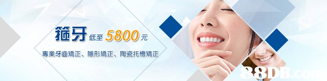 箍牙低至5800元 專業牙齒矯正、隱形矯正、陶瓷托槽矯正  Face,Skin,Tooth,Nose,Facial expression
