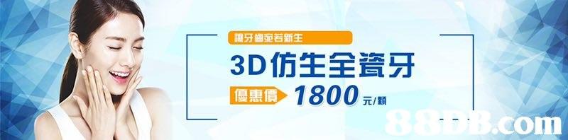 讓牙齒宛若新生 3D仿生全瓷牙 優惠價 1 800 元/顆 com  Text,Font,Product,Blue,Line
