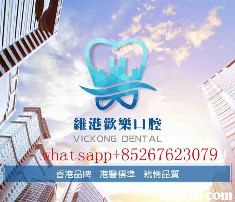 維港歡樂口腔 VICKONG DENTAL hatsapp+85267623079 香港品牌 港醫標準 親情品質 com oin  Sky,Font,Real estate,Architecture,Company
