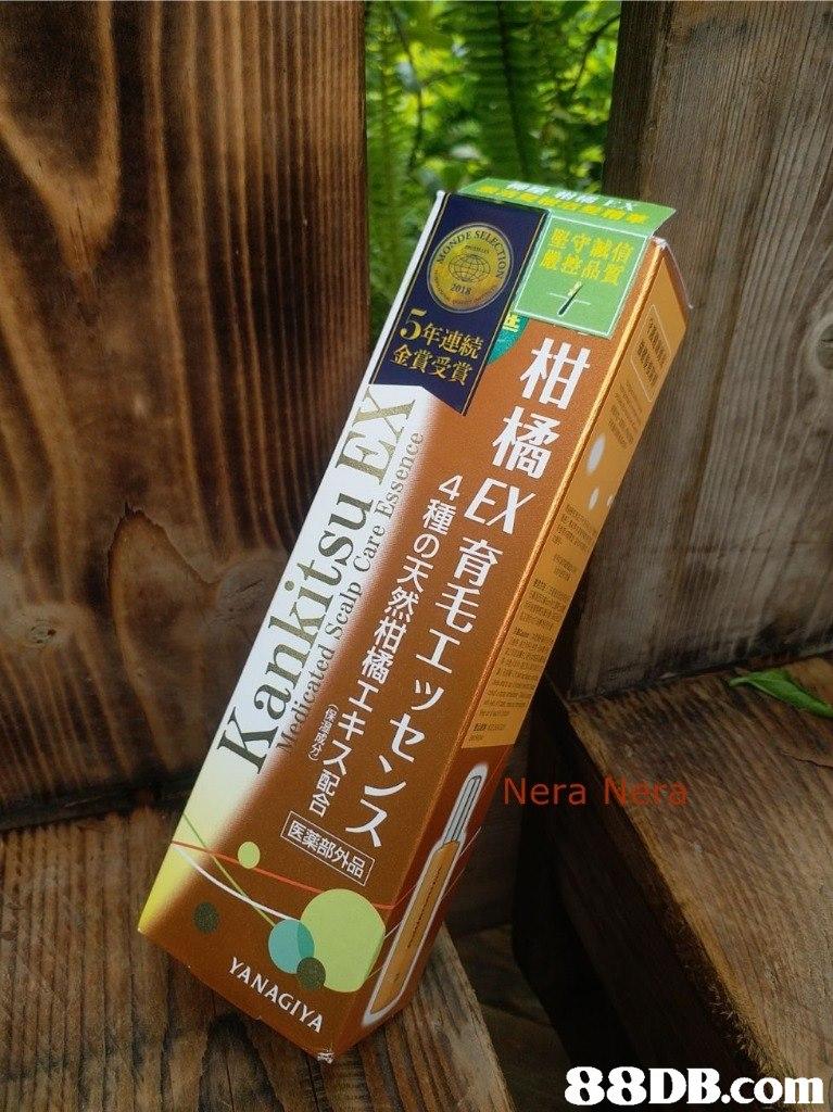.)年連続 金賞受賞 Ner YANAGIYA  妥土柑橘EX育毛エッセンス 4種の天然柑橘エキス配合  Wood,