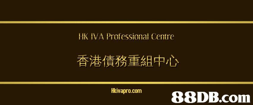 HK IVA Professional Centre 香港債務重組中心 ikivapro·conn   Text,Font,Yellow,Line,