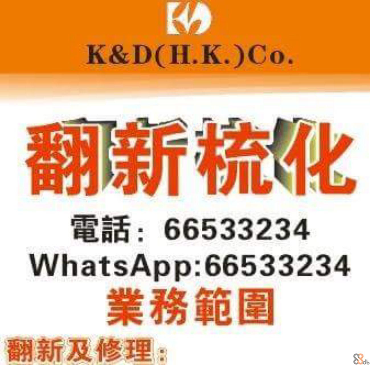 K&D(H.K.)Co. //楸化 電話: 66533234 WhatsApp: 66533234 業務範圍 翻新及修理:  Font,Text,Orange,Product,Line
