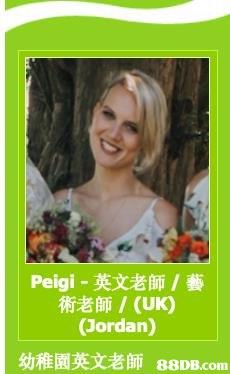 Peigi一英文老師/藝 術老師/ (UK) (Jordan) 幼稚園英文老師   Adaptation,Smile,Photo caption,Hair coloring,Photography