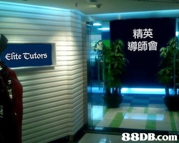 精英 導師會 Elite Tutors   Signage,Display device,Advertising,Interior design,Technology