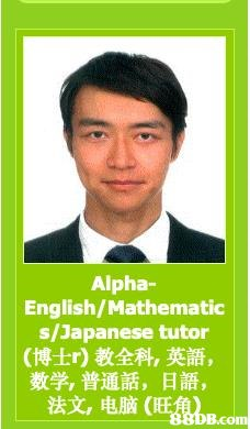 Alpha- English/Mathematic s/Japanese tutor (博士r)教全科,英語, 数学,普通話, 日語, 法文,电脑(Edehe.com  Poster,White-collar worker