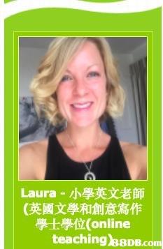Laura-小學英文老師 (英國文學和創意寫作 學士學位(online teaching   Hair,Text,Blond,Smile,Photo caption