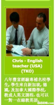 Chris English teacher (USA) (TKO) 八年豐富經驗專補名校學 生,學生來自新加坡,德 國,及加拿大國際學校, 教成人英文課程也可以 對ㄧ在線教英語eDB.co  Text,Font,Job,