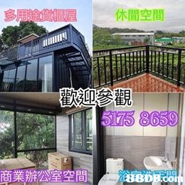 休閒空間 865週  Product,Iron,Architecture,Material property,Roof
