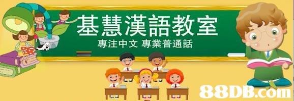 慧漢語教室 專注中文專業普通話   Cartoon,Yellow,Games