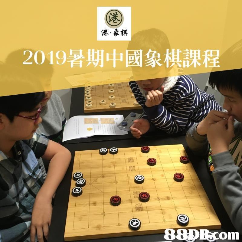 港象棋 2019暑期中國象棋課程  Indoor games and sports,Board game,Go,Games,Tabletop game