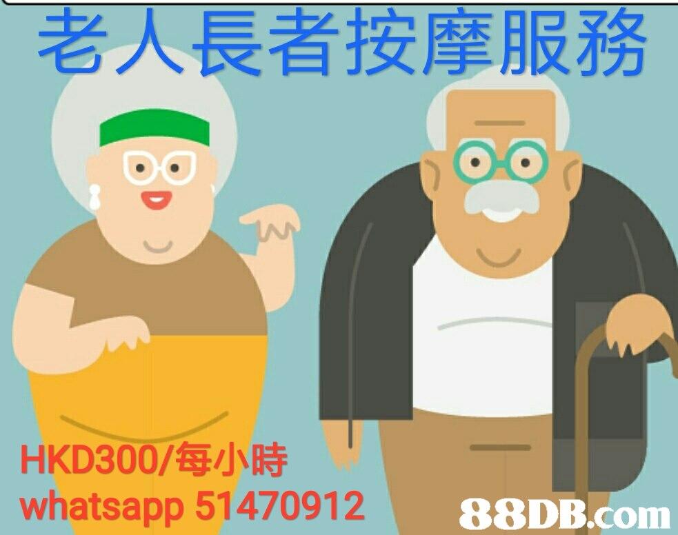 老人長者按摩服務 HKD300/每小時 whatsapp 51470912   Cartoon,Clip art,Illustration,Font,