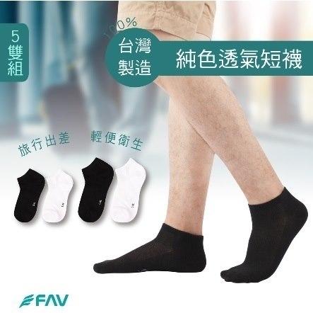 0 台灣 製造 雙 組 純色透氣短襪 輕便衛 行出差  Sock,Footwear,Human leg,Leg,Thigh