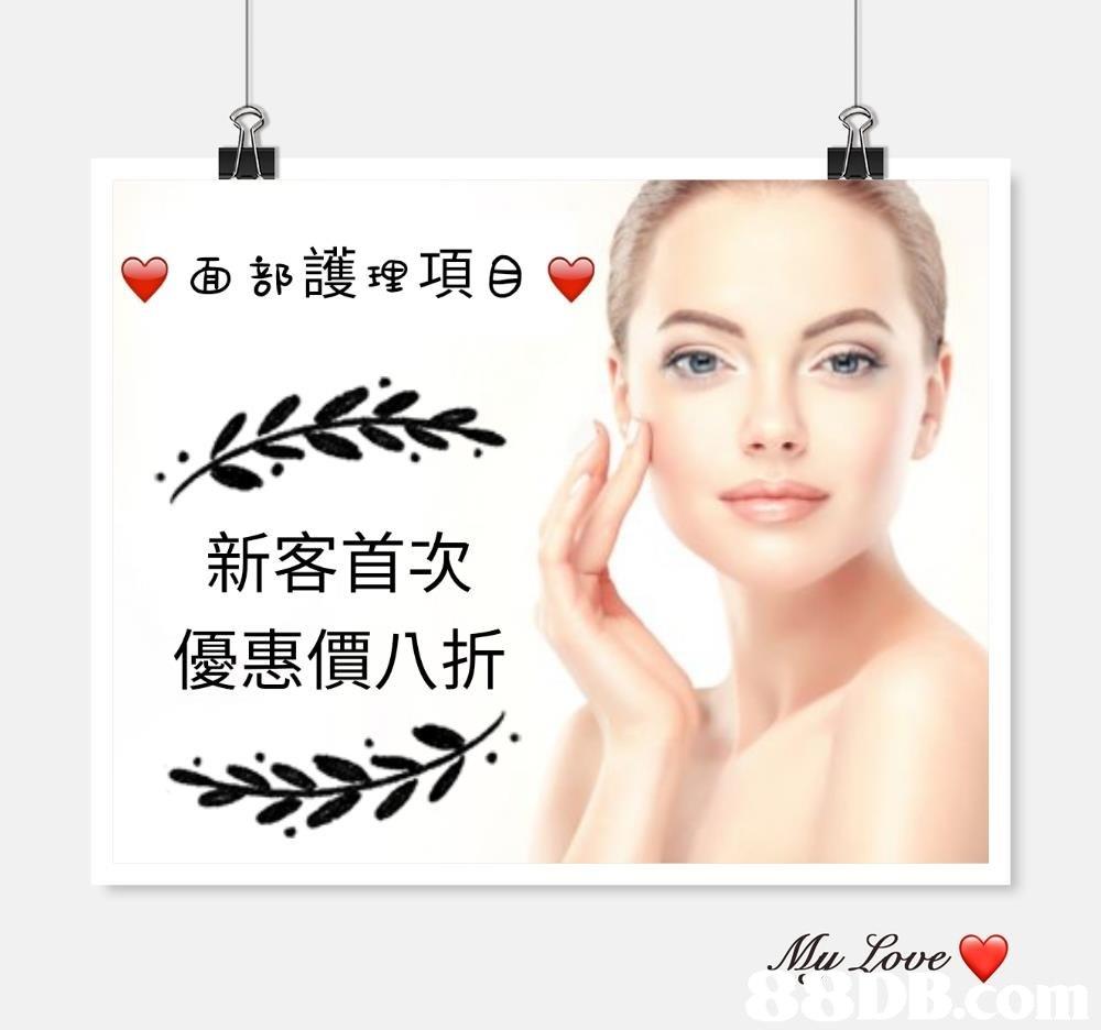 面部護理項目 郅ー售 新客首坎 優惠價八折  Face,Skin,Head,Beauty,Eyebrow