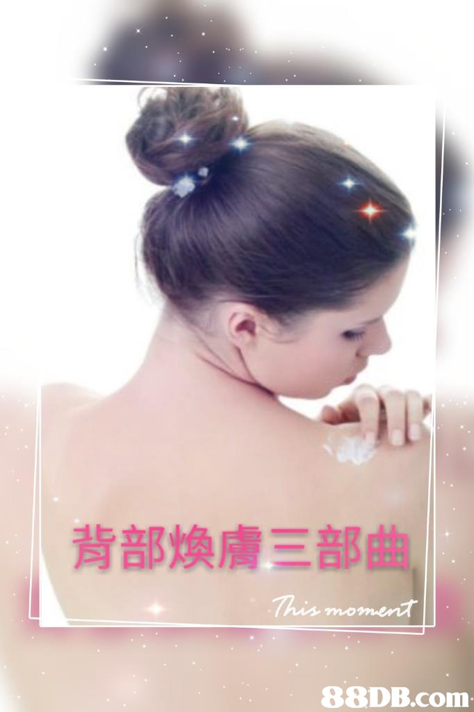 背部煥膚三部曲 This mo   Hair,Hairstyle,Skin,Beauty,Bun