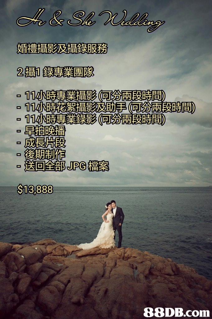 婚禮攝影及攝錄服務 · 11小時花絮攝影及助手(可分兩段時間); 11小時專業錄影(可分兩段時間) 早拍晚播 成長片段 後期制作 $13,888   Photograph,Sky,Text,Photography,Happy