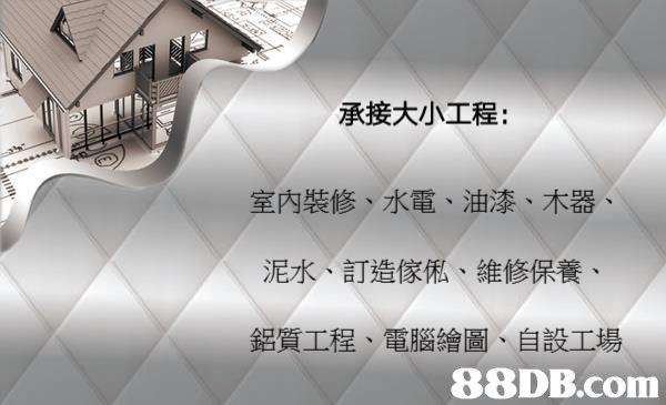 承接大小工程: 室內裝修、水電、油漆、木器 泥水、訂造傢俬、維修保養 鋁質工程、電腦繪圖、自設工場   Text,Font,Design,Architecture,