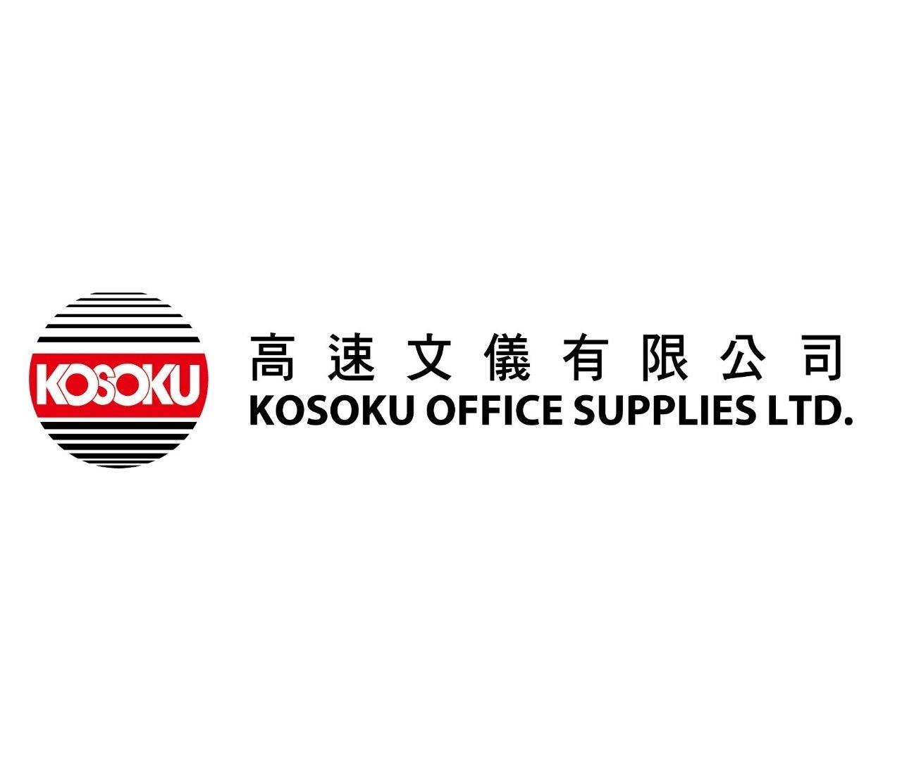高速文儀有限公司 KOSOKU OFFICE SUPPLIES LTD. 公戸  Font,Logo,Graphics,