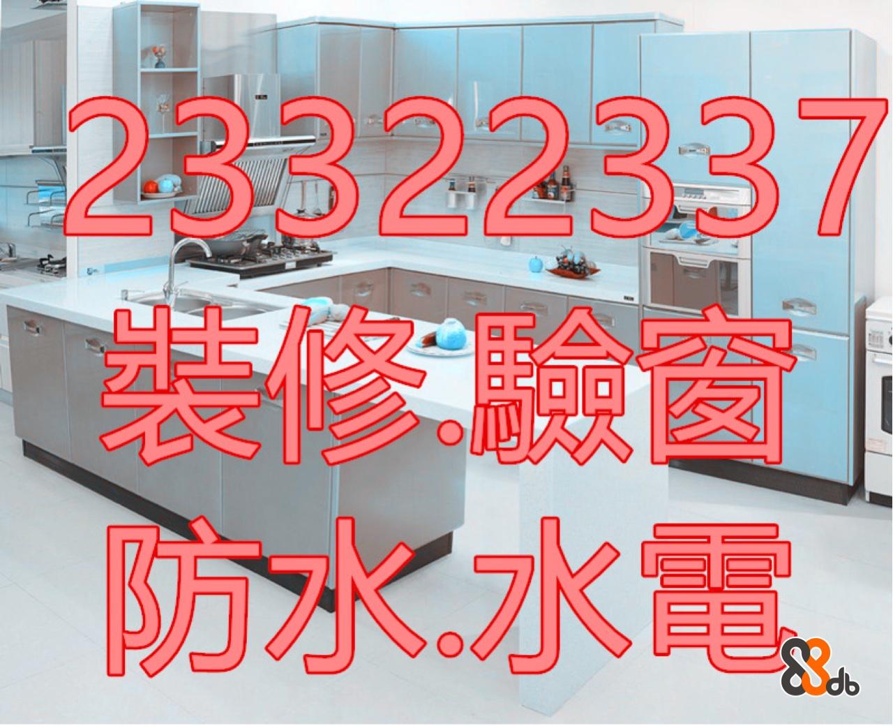 23322337 防水水電3 db  Font,Text