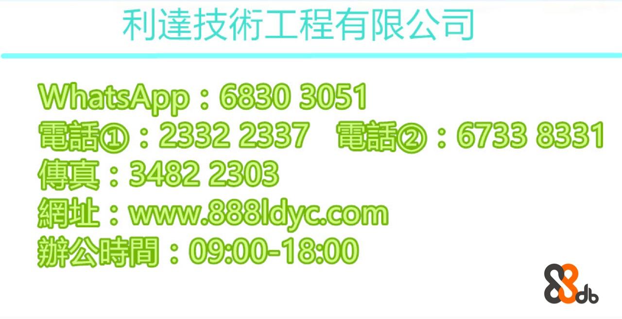 利達技術工程有限公司 WhatsApp: 6830 3051 電𠸑 D : 2332 2337電氩 ② : 6733 8331 洉 @ 侘 : 3482 2303 公碨 : 09:00-18:00  Text,Green,Font,Line