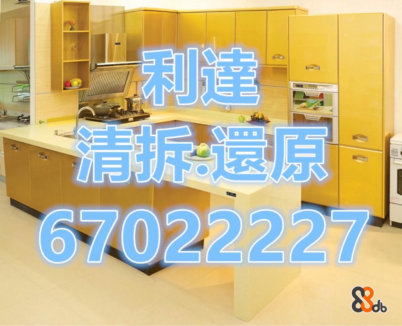 利達 67022227  Yellow,Product,Font,Room,Furniture