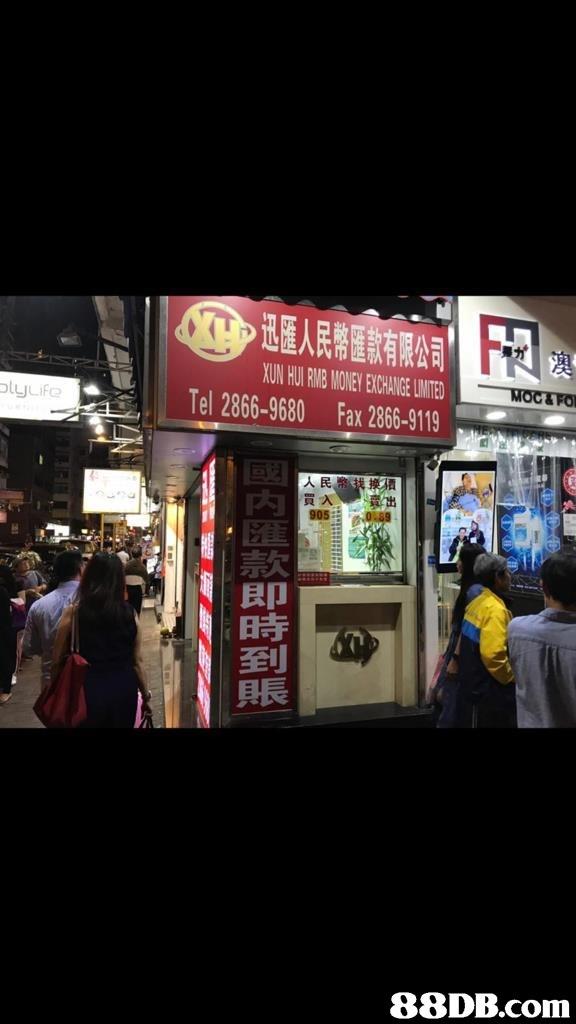 迅匯人民幣匯款有限公司, XUN ROI RMB MONEY EXCHANGE LIMITED Tel 2866-9680 Fax 2866-9119 人民 内 艮ㄗ 時 到 |賬   Night,Snapshot,Sky,Building,Street