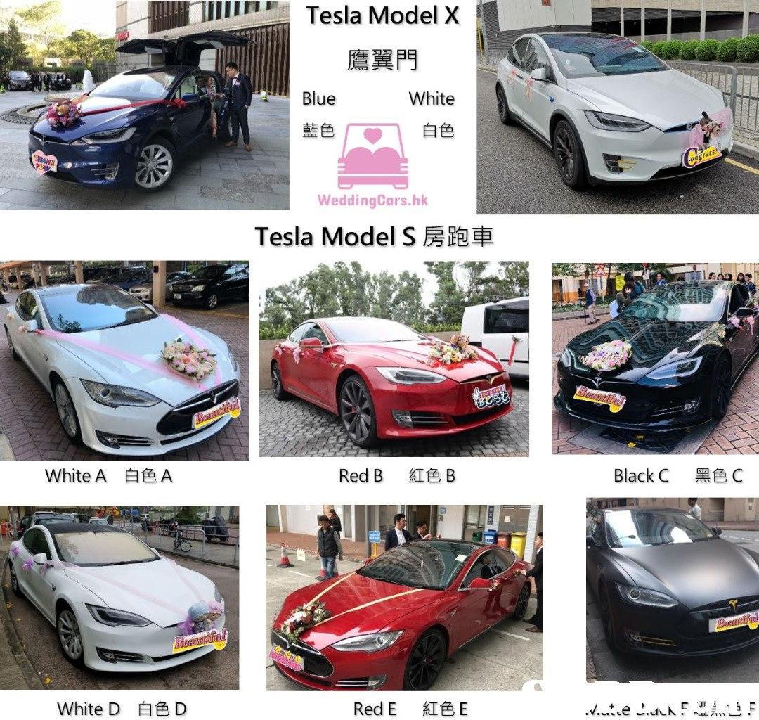IirTesla Model X 鷹翼門 Blue White ! 白色 WeddingCars.hk Tesla Model S房跑車 紅色B 黑色C White A A Red B Black C 白色D 紅色E White D Red E  Land vehicle,Vehicle,Car,Motor vehicle,Mid-size car
