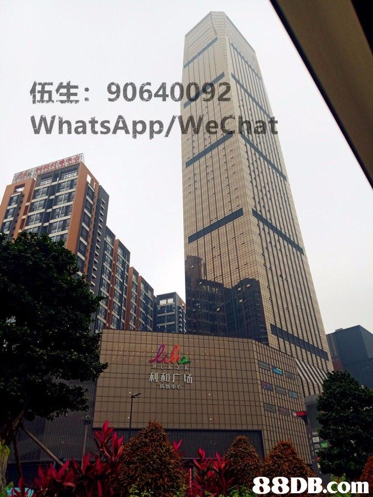 伍生: 90640092 WhatsApp/WeChat   Metropolitan area,Skyscraper,Landmark,Tower block,Building