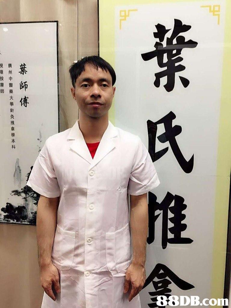 8DB.com 葉氏堆 葉師傅 廣州中醫藥大學針灸推拿學本科 障按摩師