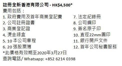 註冊全新香港有限公司-HK$4,500* 費用包括 1,政府費用及首年商業登記費 7·法定紀錄冊 2·公司註冊證書 3,商業登記證 4·燙金綠盒 5.10本公司章程 6.20張股票簿 *此價格有效期至2020年3月27日 查詢電話/Whatsapp: +852 6214 0398 8,公司鋼印 9,簽名原子印 10直徑22mm圓印 11,銀行開戶文件 12·首年公司秘書服務  Text,Font,Line