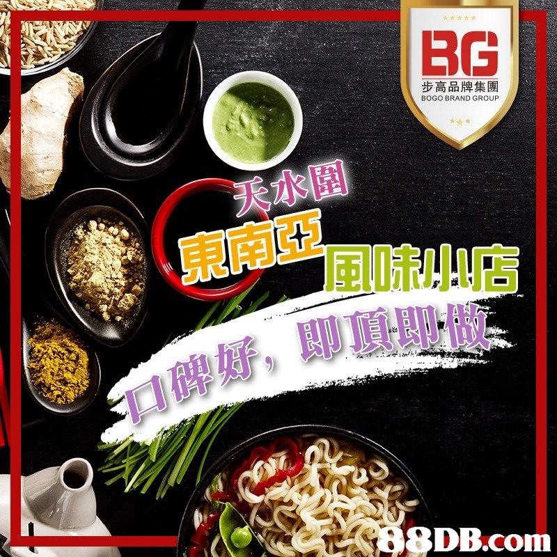 BG 步高品牌集團 BOGO BRAND GROUP 水圍 (東 南亞風味小店 skf.即頂即做 ·口碑好, 8DB.com  Food,Dish,Cuisine,Ingredient