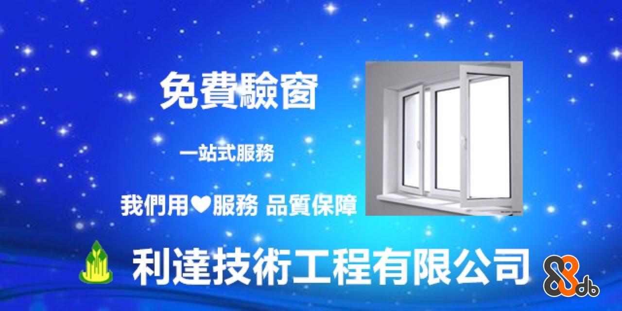 免費驗窗 *-站弐服務 我們用',服務品質保障 利達技術工程有限公司  Font,Majorelle blue,Window,