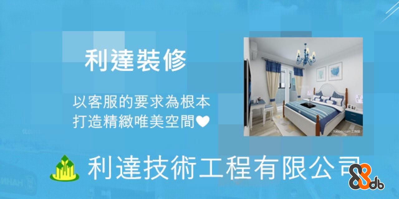 利達装修 衣11彡 以客服的要求為根本 打造精緻唯美空間. 利達技術工程有限公  Product,Furniture,Room,Font,