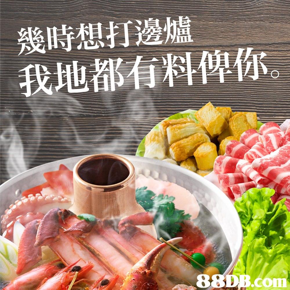 幾時想打邊爐 我地都有料俾你。   Dish,Food,Cuisine,Instant-boiled mutton,Ingredient