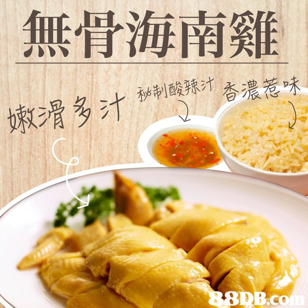 無骨海南雞 嫩滑多汁秘制酸辣汁香濃惹味 DB.co  Dish,Food,Cuisine,Ingredient,Produce