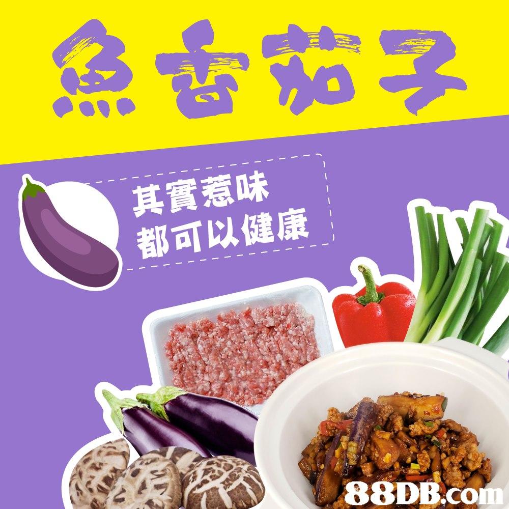 魚岙茄子 其實惹味 都可以健康   Food,Cuisine,Dish,Ingredient,Meal