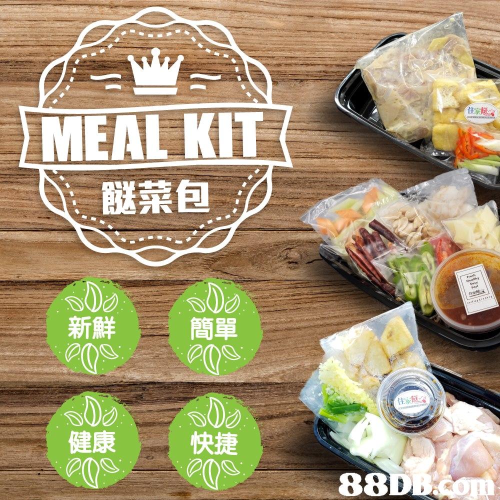 住家 MEALKİ 餸菜包 新鮮 簡單 健康 快捷  Food,Dish,Cuisine,Comfort food,Lunch