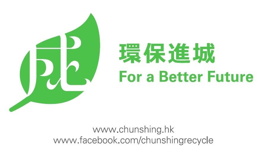 環保進城 For a Better Future www.chunshing.hk www.facebook.com/chunshingrecycle  Logo,Text,Font,Graphics,Brand