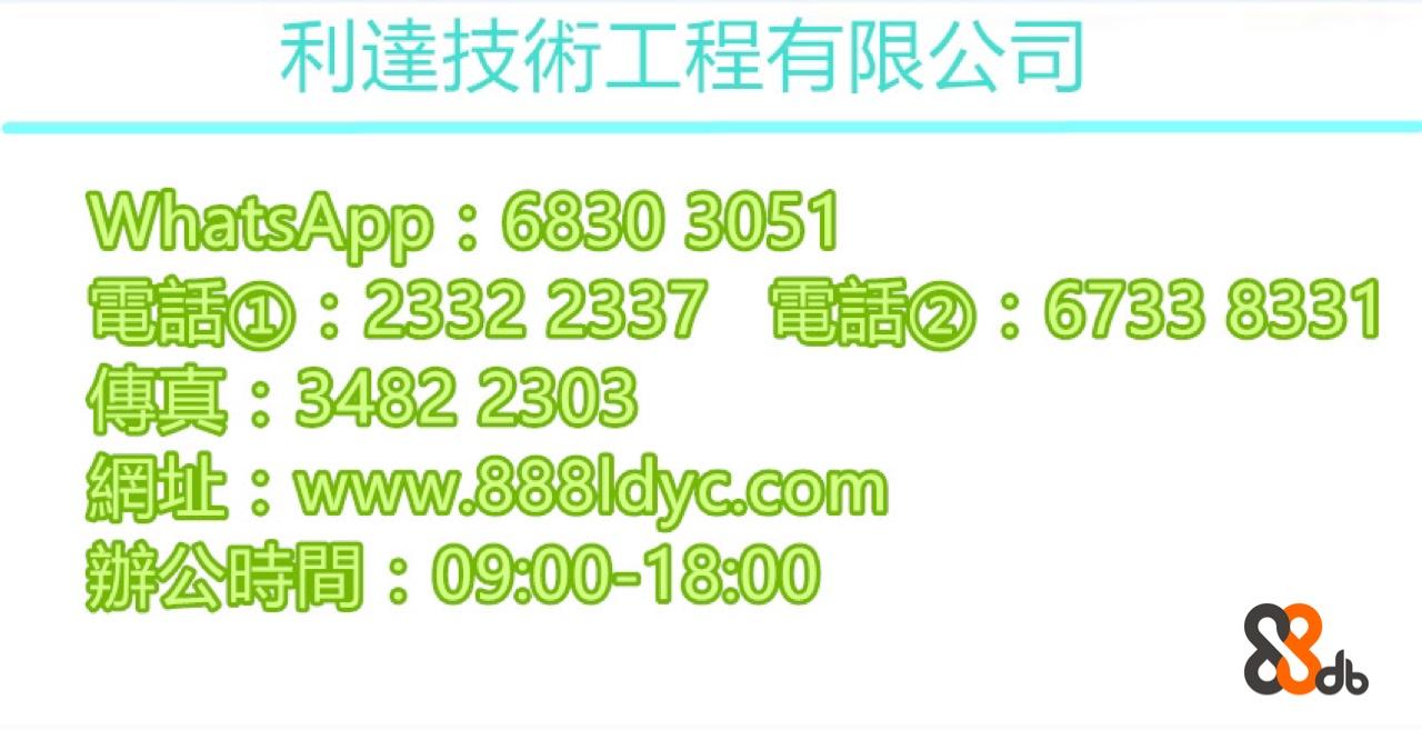 利達技術工程有限公司 WhatsApp: 6830 3051 電𠸑 : 2332 2337電艶 ② : 6733 8331 洉 @ 重i : 3482 2303 綱址: www.888 dyc.com 辦公1 : 09:00-18:00  Text,Green,Font,Line