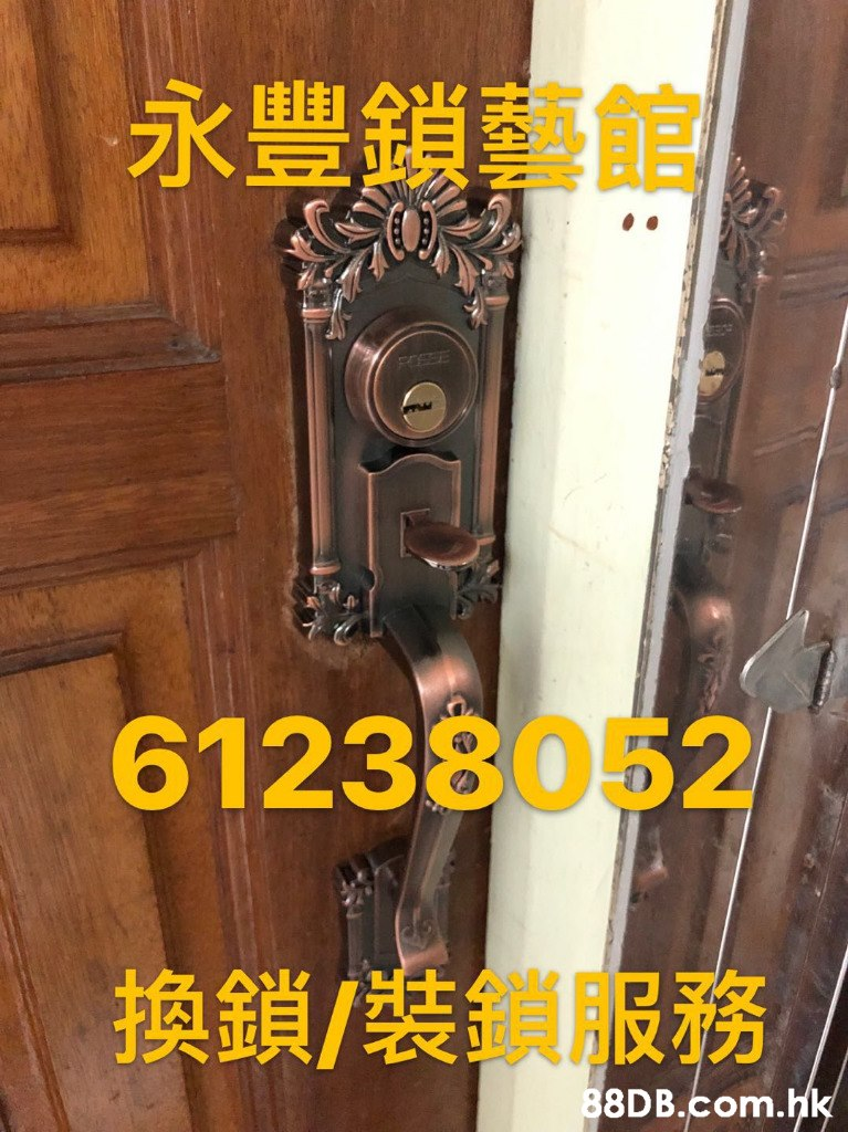 永豐鎖藝館 61238052 換鎖/裝鎖服務 8DB.co.  Door handle,Door,